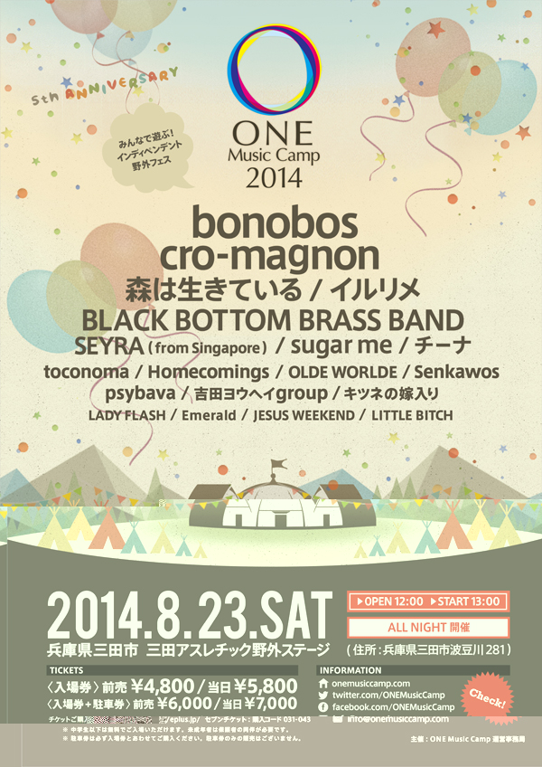 one2014_poster